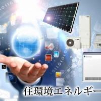 住環境エネルギー事業