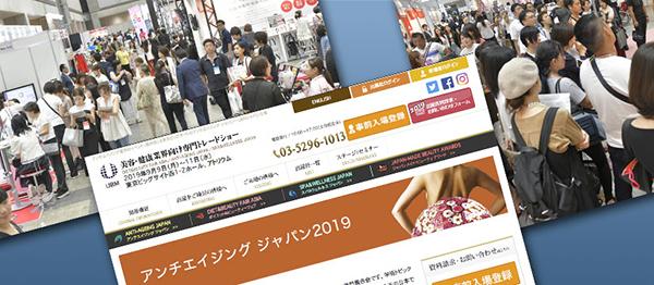 アンチエイジング ジャパン2019
