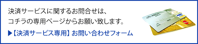 ▶【決済サービス専用】 お問い合わせフォーム