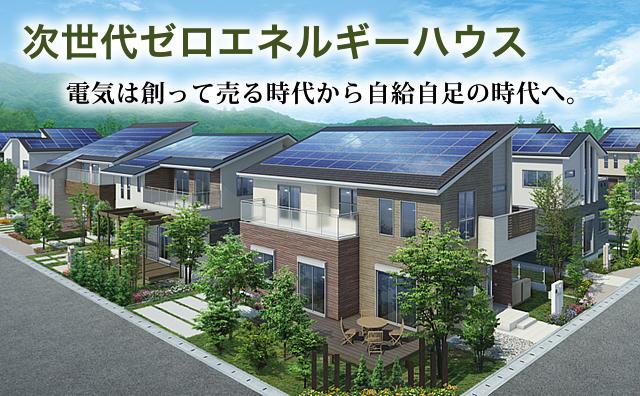 次世代ゼロエネルギーハウス 電気は創って売る時代から自給自足の時代へ。