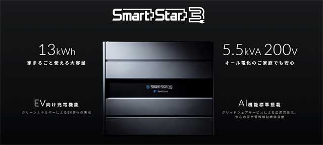 新発売smartstar3