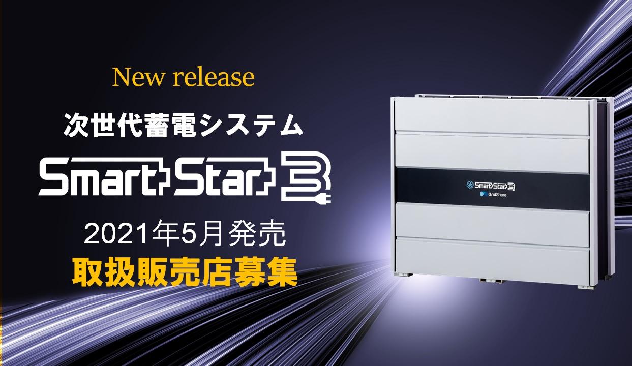 smartstar3販売店募集