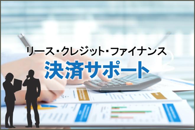 リース・クレジット・ファイナンス決済サポート