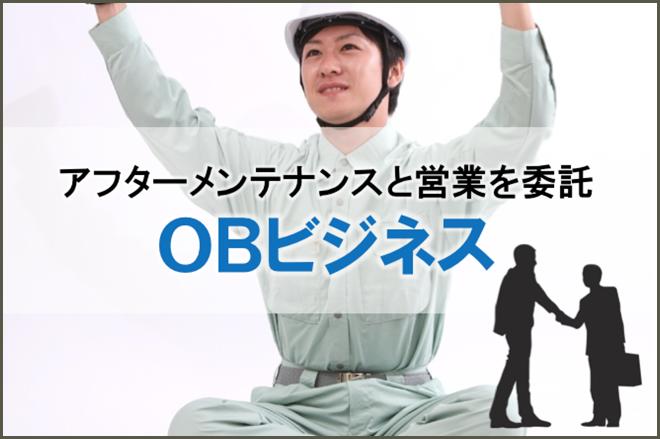 アフターメンテナンスと営業を委託OBビジネス